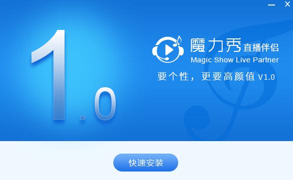 魔力秀虚拟视频 v1.1.61213 最新版 0