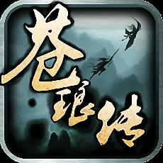 苍琅传游戏v1.0.0 安卓版