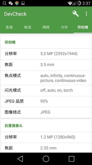 devcheck中文破解版 v2.12 安卓版 0