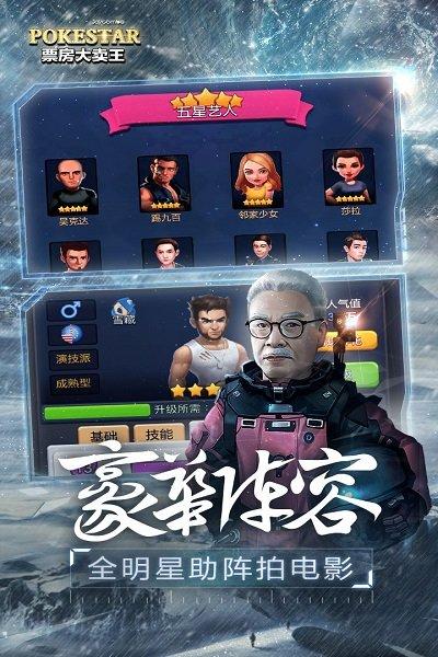 票房大卖王游戏 v1.0.65 安卓最新版 1