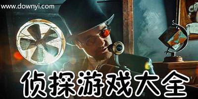 侦探游戏手机版下载_侦探推理游戏大全_好玩的侦探游戏