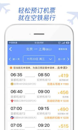 空铁易行差旅苹果版 v1.0 iphone版 1