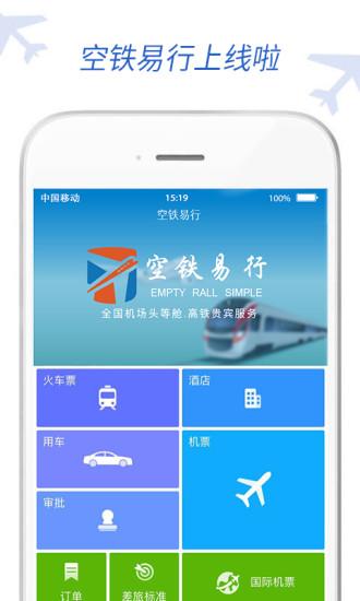 空铁易行差旅苹果版 v1.0 iphone版 0