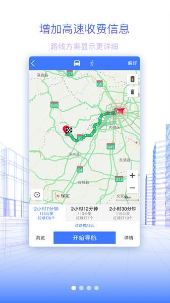 北斗地图高清卫星地图手机版 v9.3.2.6af7d91 安卓最新版2