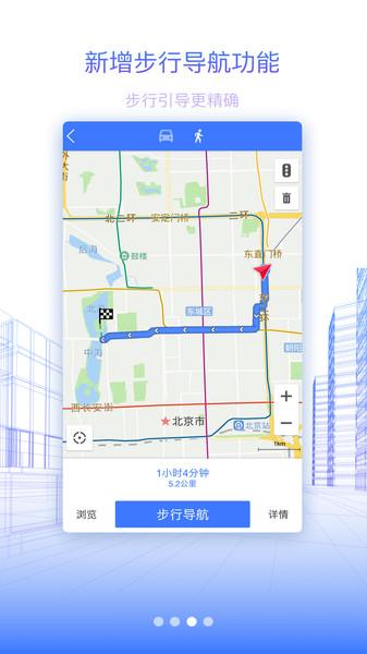 北斗地图高清卫星地图手机版 v9.3.2.6af7d91 安卓最新版0