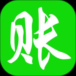 赊账记账app