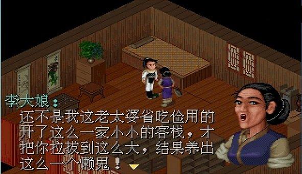 仙劍奇俠傳1電腦版