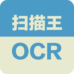 扫描王OCR手机版