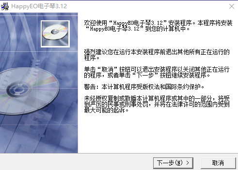 happyeo模拟电子琴 v3.12 正式版 0