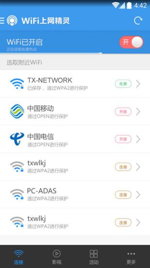 wifi上网精灵 v1.0.6-beta 安卓版 3