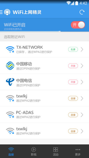 wifi上网精灵手机版 v1.0.6-beta 安卓版 3