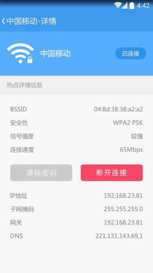 wifi上网精灵手机版