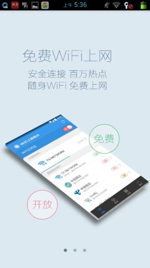wifi上网精灵手机版 v1.0.3-beta 安卓版 0