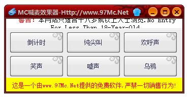 Mc喊麦软件效果器
