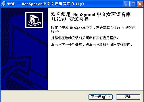 中文女声语音库软件