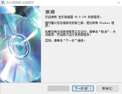 宏乐辨音器(乐器定音器) v2.0.376 免费版 0