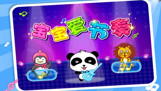 宝宝爱节奏官方app v4.3 iphone版 4