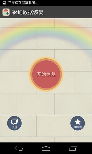 彩虹数据恢复app v1.1 安卓版 1