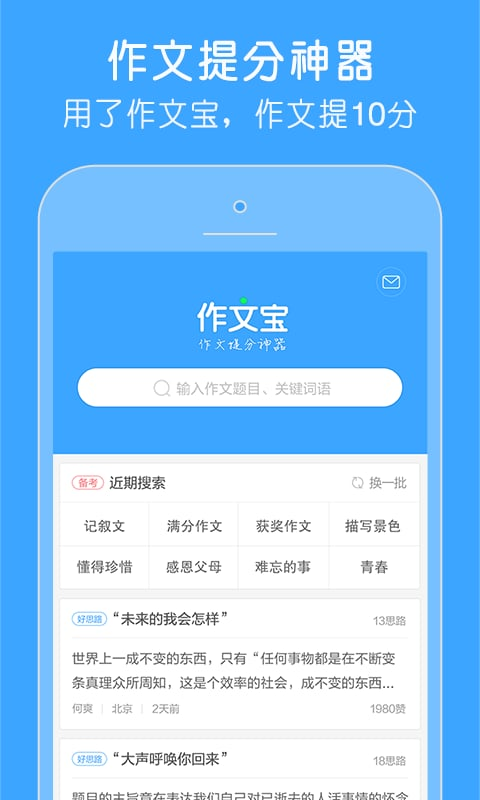 作文宝官方app