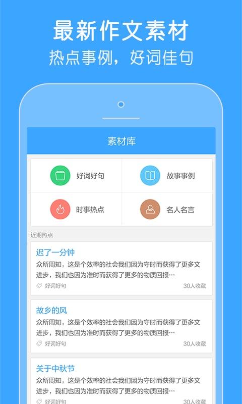 作文宝官方app v2.1.0.0 钱柜娱乐官网版 1