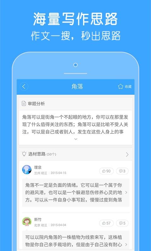 作文宝官方app v2.1.0.0 钱柜娱乐官网版 2