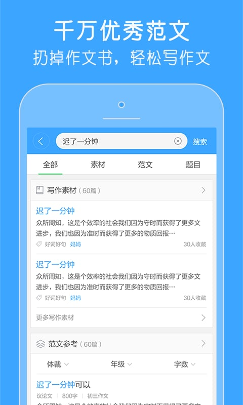 作文宝官方app v2.1.0.0 钱柜娱乐官网版 3