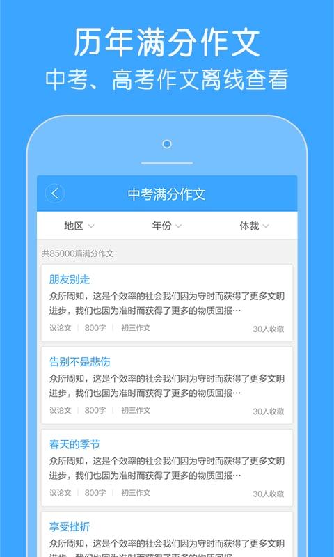 作文宝官方app v2.1.0.0 钱柜娱乐官网版 4