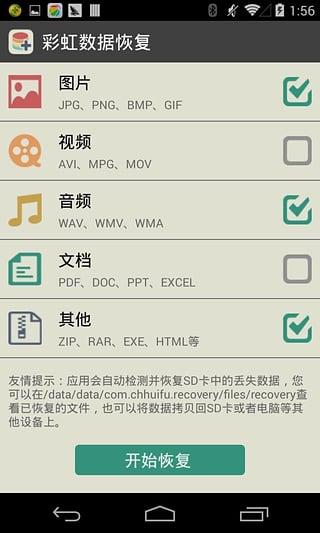 彩虹数据恢复app v1.1 安卓版 2