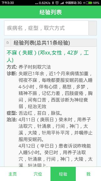 子午养生 v1.1.03钱柜娱乐官网版 1