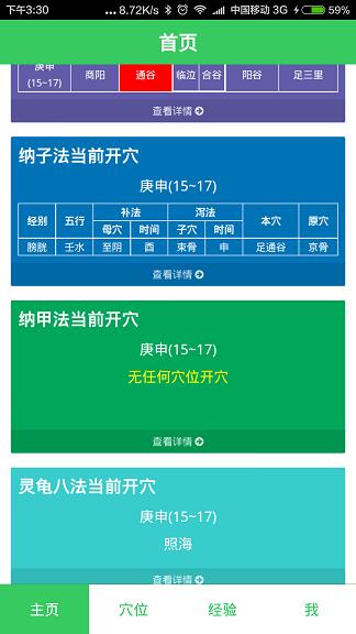 子午养生 v1.1.03钱柜娱乐官网版 2