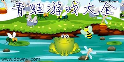 养青蛙的游戏_青蛙游戏中文版下载_最近很火的青蛙游戏