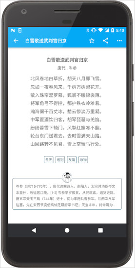 诗鲸手机版 v1.1.9 钱柜娱乐官网版 0