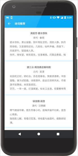 诗鲸手机版 v1.1.9 钱柜娱乐官网版 1