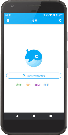 诗鲸app