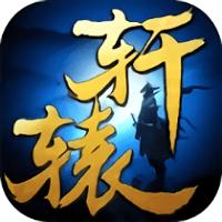 轩辕伏魔录3.2泯灭(魔兽地图)