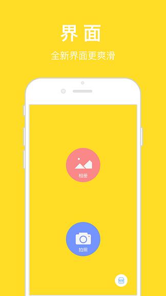 面魔app v3.1.3 安卓版 2