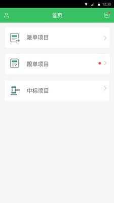 土八兔商家版app