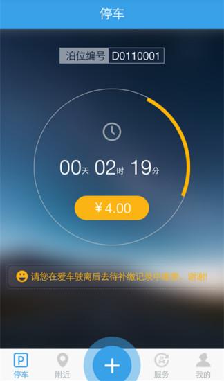 公众停车宝苹果版 v1.2.4 iPhone版 1