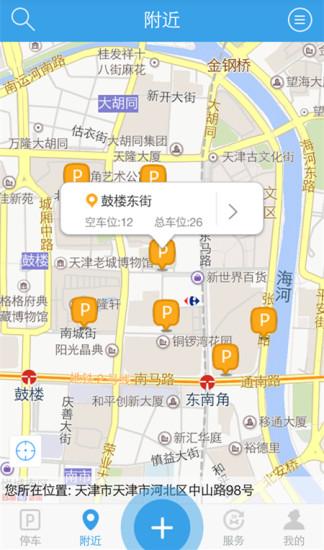 公众停车宝苹果版 v1.2.4 iPhone版 2