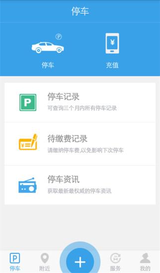 公众停车宝苹果版 v1.2.4 iPhone版 3