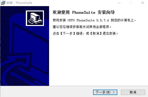 oppo手机usb驱动 v0.5.7.4 正式版 0