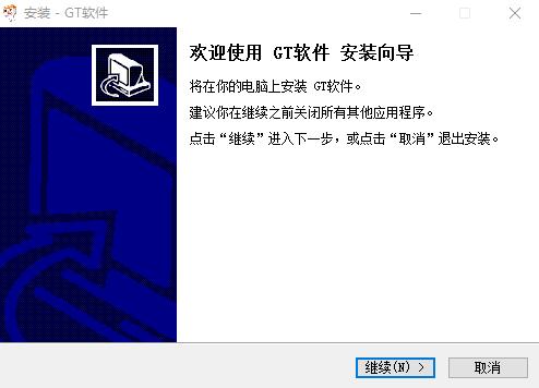 GT软件(软件管理系统 ) v1.3.0.9 免费版 0