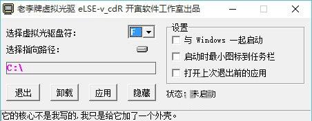 老李牌虚拟光驱软件