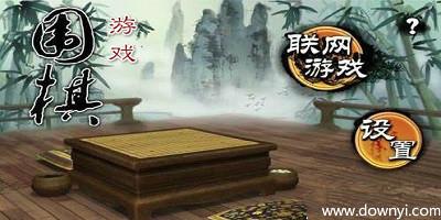 围棋游戏下载_单机围棋游戏下载_手机围棋游戏