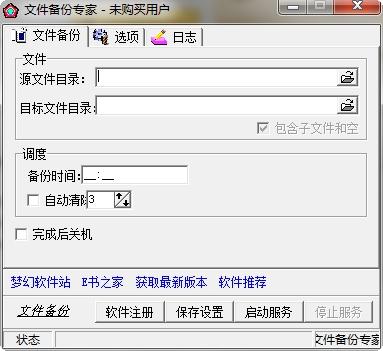 文件备份专家(文件备份工具) v2.6 免费版 0