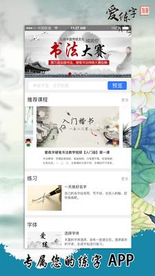 爱练字app