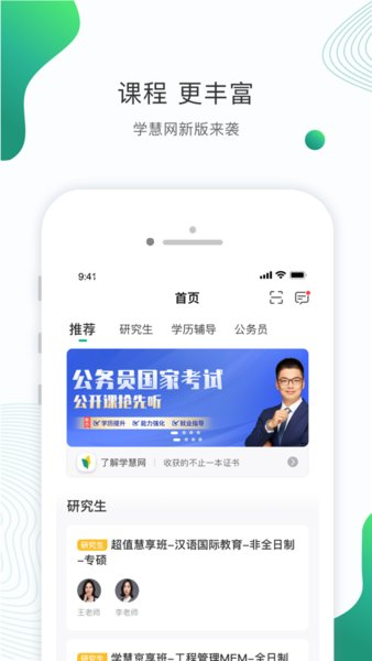 学慧网app