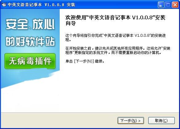 中英文语音记事本电脑版