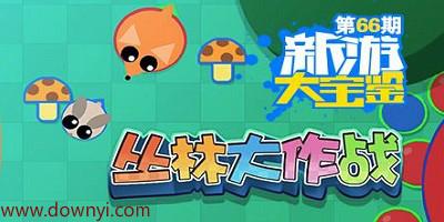 丛林大作战游戏下载_丛林大作战1/2/3最新版本_丛林大作战破解版