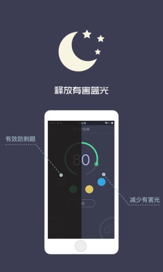 夜间护目镜手机版 v1.1.5 安卓版 0